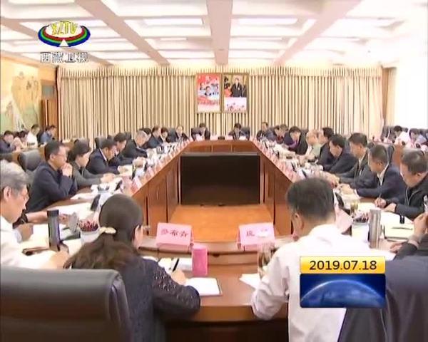 """西藏区直部分单位""""不忘初心、牢记使命""""主题教育工作座谈会召开"""