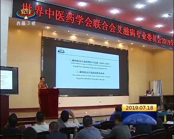 世界中医药学会联合会艾滋病专业委员会学术年会在西藏拉萨召开