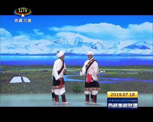 """西藏""""不忘初心、牢记使命""""决胜脱贫攻坚相声小品晚会录制完成"""