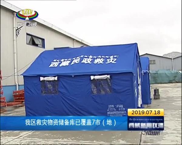 西藏救灾物资储备库已覆盖7市(地)