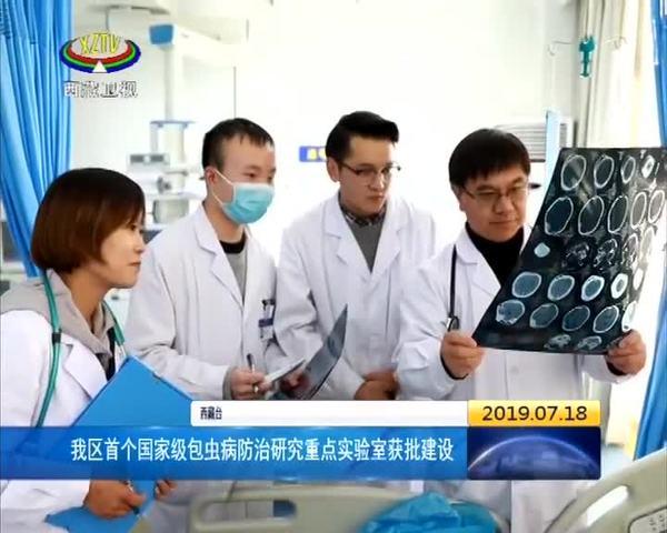 西藏首个国家级包虫病防治研究重点实验室获批建设