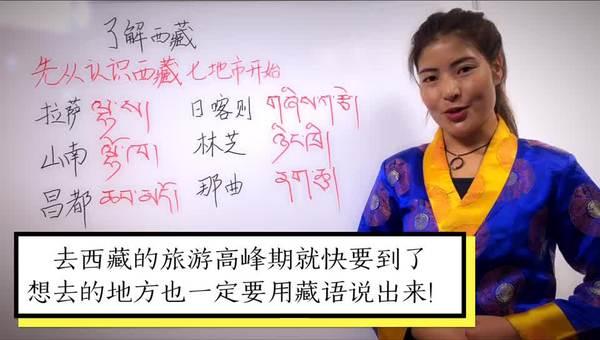 30秒学藏语|打卡西藏七地市,不会用藏语说怎么行?