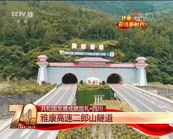 【共和国发展成就巡礼·四川】雅康高速二郎山隧道