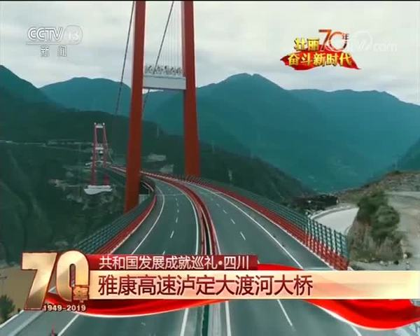 【共和国发展成就巡礼·四川】雅康高速泸定大渡河大桥