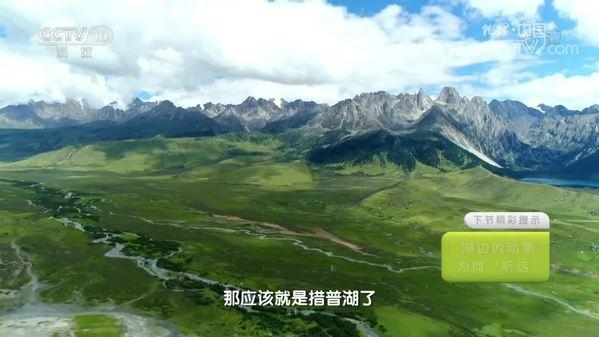 《地理中国》秘境巴塘(上)