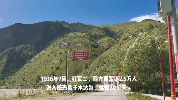 班玛红军沟:红军长征唯一经过青海的地方