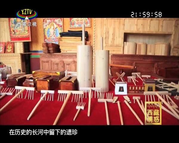 《西藏诱惑》美丽家园——德吉村