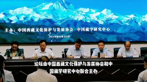 第三届藏学珠峰论坛在京开幕