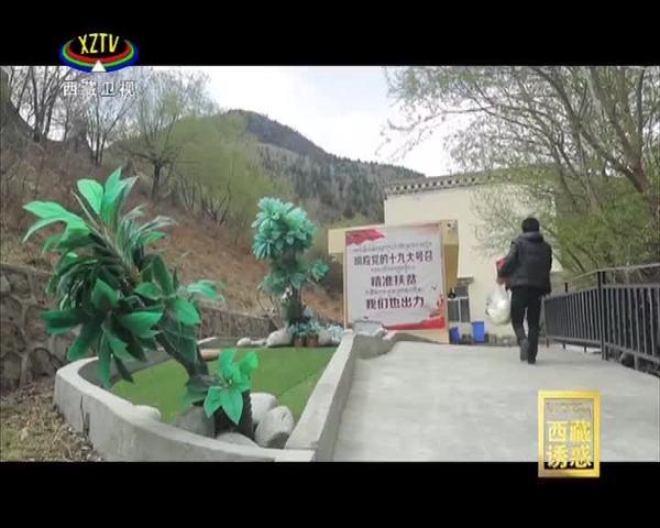 《西藏诱惑》梦圆新居