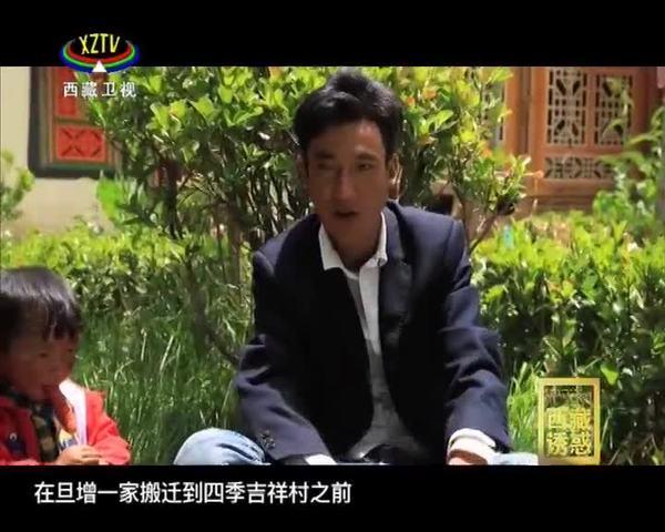 《西藏诱惑》四季吉祥(上集)