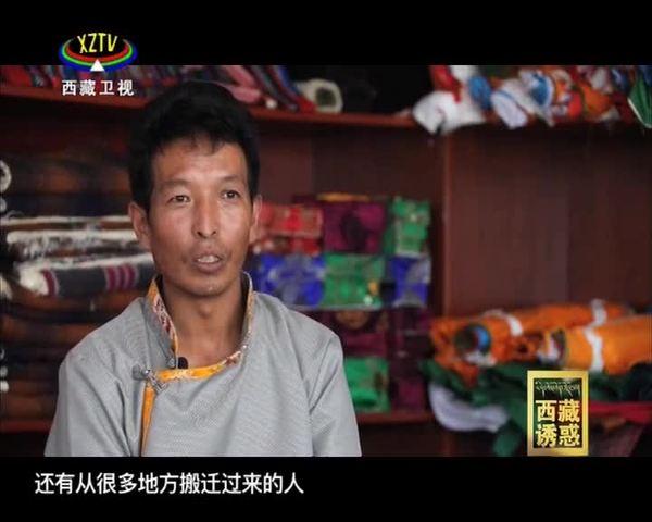 《西藏诱惑》 四季吉祥(下集)