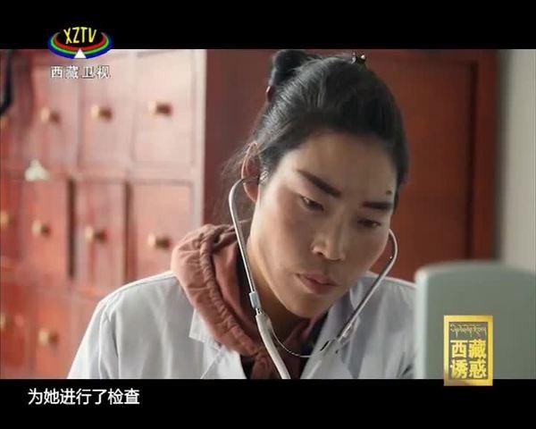 《西藏诱惑》活力三有村