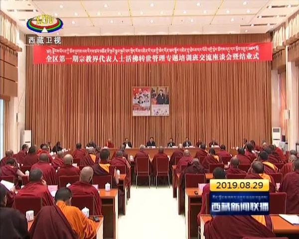 依法推进藏传佛教活佛转世管理工作 确保宗教和睦佛事和顺寺庙和谐