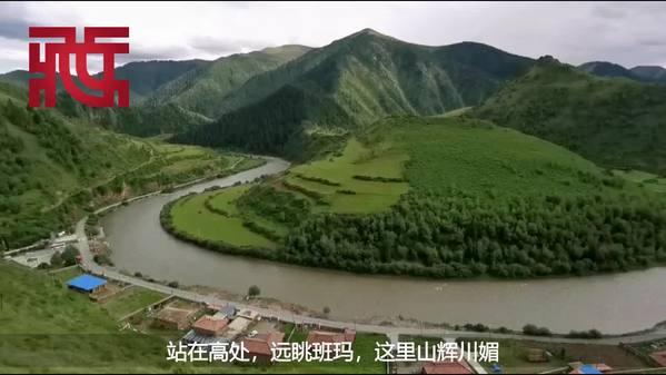 """青海果洛""""小江南""""——班玛"""