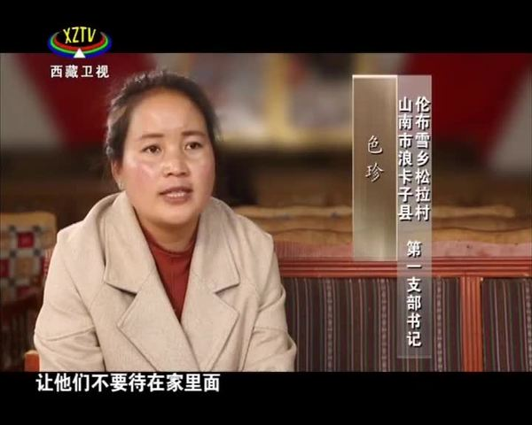 《西藏诱惑》一个90后村书记的无悔坚守