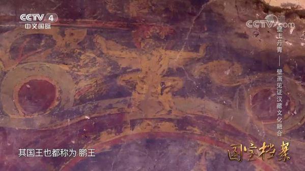 《国宝档案》壁上丹青——壁画见证汉藏文化融合