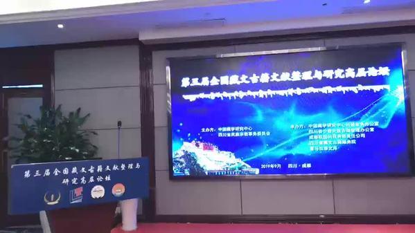 回放|第三届全国藏文古籍文献整理与研究高层论坛圆满闭幕