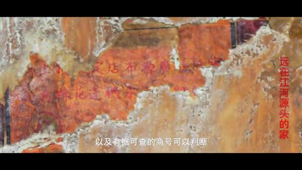 纪录片《远在江河源头的家》先导片