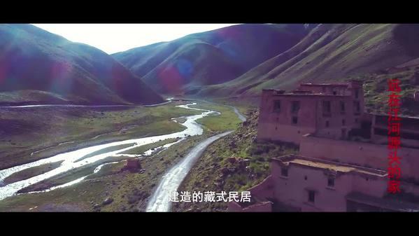 纪录片《远在江河源头的家》精彩集锦