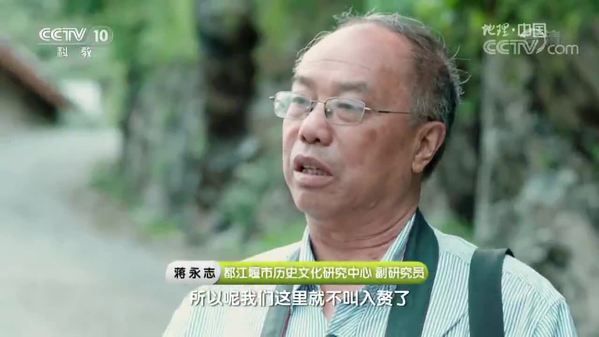《地理中国》神秘河谷(中)