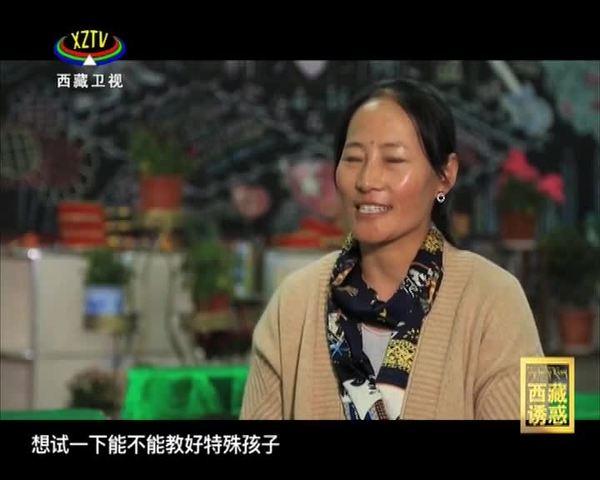 《西藏诱惑》折翼天使的圆梦人