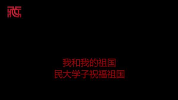 【砥砺奋进70年】中央民大学子祝福祖国