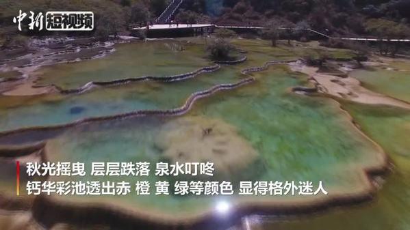 四川阿坝:黄龙秋景如画 恍若人间瑶池