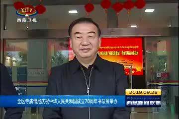 全区寺庙僧尼庆祝中华人民共和国成立70周年书法展举办
