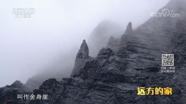 《远方的家》雪峰环绕的自然之境