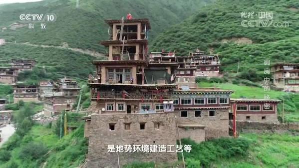 《地理中国》碉房中的秘密