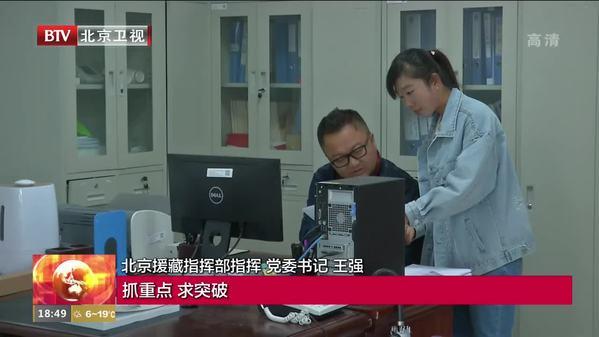 消费扶贫与社会援藏齐发力北京援藏交出首善答卷