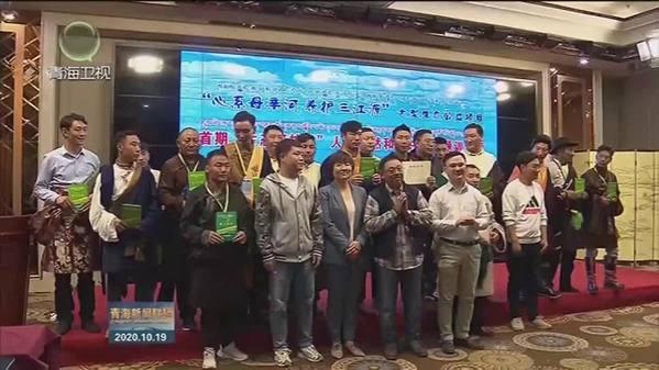 三江源首期生态管护员公益训练营结业