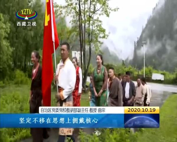 """""""必须加强党的建设特别是政治建设""""——中央第七次西藏工作座谈会精神解读(十一)"""