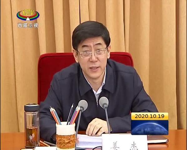 姜杰与中国地质调查局应用地质调查研究中心赴藏调研组座谈