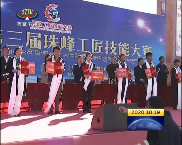日喀则市举行第三届珠峰工匠技能大赛