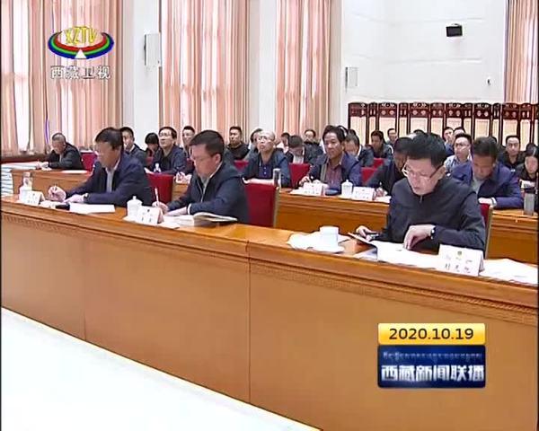 西藏自治区人大举行学习《习近平谈治国理政》第三卷专题讲座