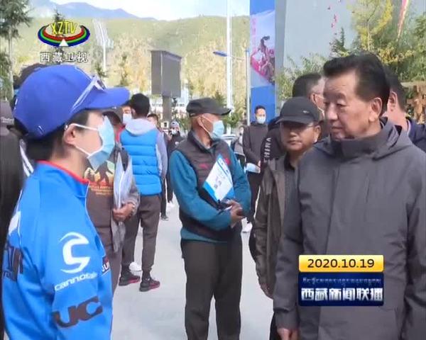 西藏自治区领导看望参赛运动员 检查开幕式筹备等情况