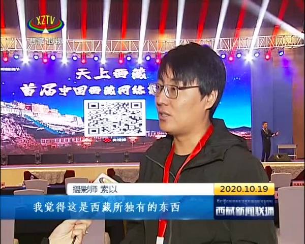 首届中国西藏网络影像节启动