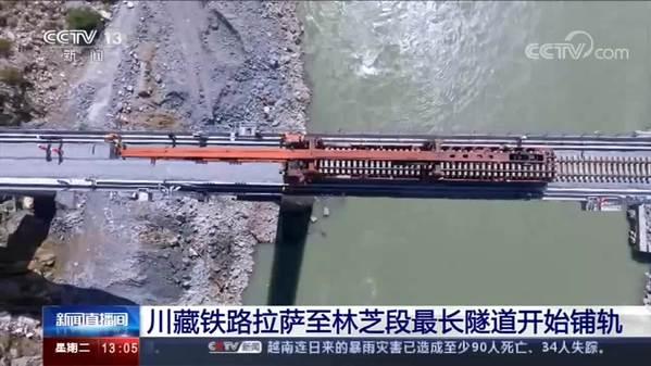 川藏铁路拉萨至林芝段最长隧道开始铺轨