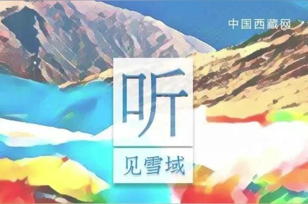 听,见雪·夜读丨西藏,渐次展开的春天令人着迷