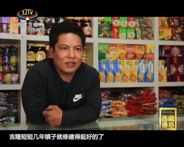 《西藏诱惑》【遇见吉隆】之贸易古镇