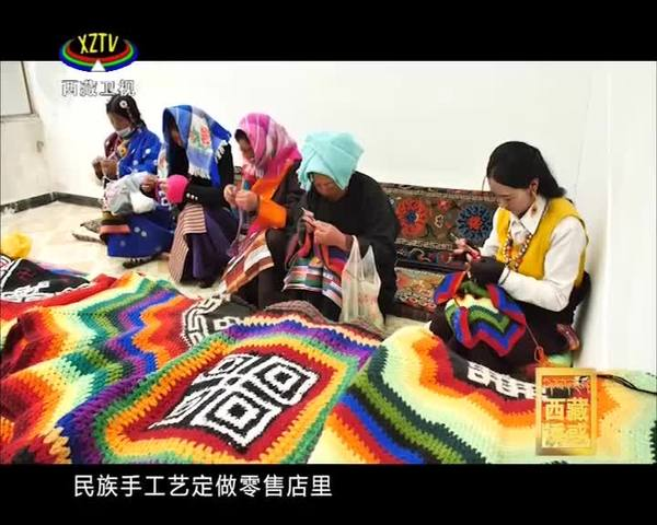 《西藏诱惑》合作社托起致富梦