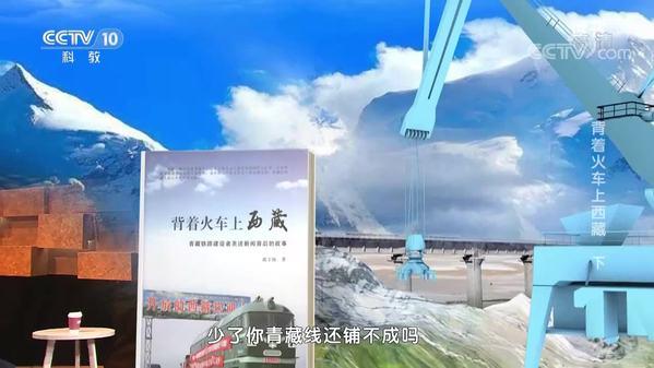 【读书】《背着火车上西藏》(下)