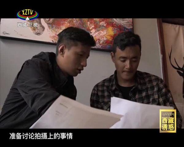 《西藏诱惑》扎西班久的圆梦之路