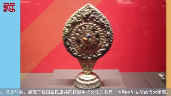 赏古寻珍:美美与共 灿若星辰的民族文物