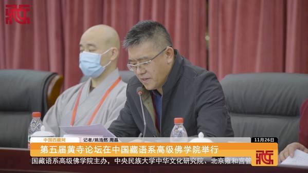 第五届黄寺论坛在中国藏语系高级佛学院举行