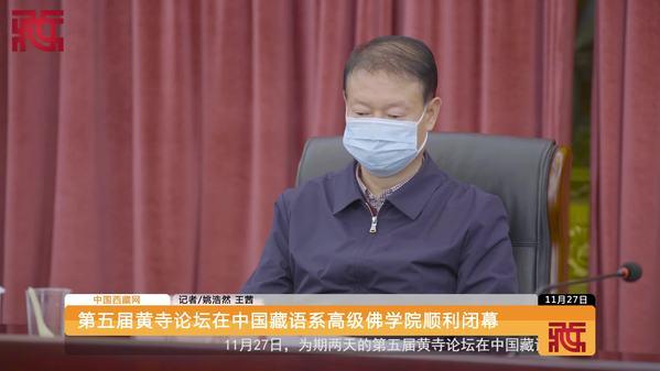 第五届黄寺论坛在中国藏语系高级佛学院顺利闭幕