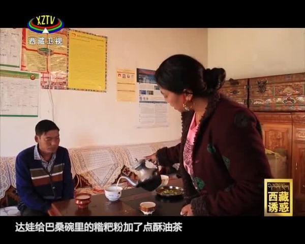 《西藏诱惑》【遇见吉隆】之达曼新生