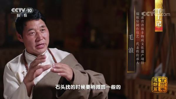 《中国影像方志》甘肃迭部篇
