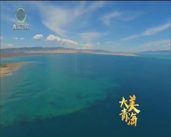 《大美青海》一扇生态窗 一幅新画卷